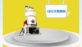 中国zui新立式磨粉机