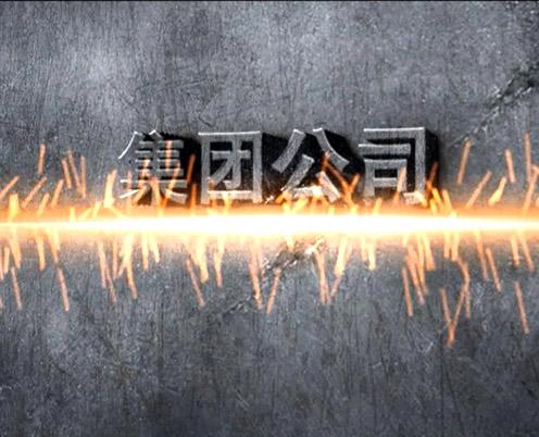 ag捕鱼wang3d打鱼游戏技巧重gong年度da事记-年会